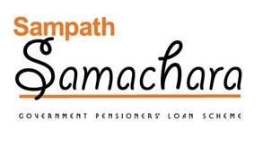 Sampath Bank Plc Vehicle Loan