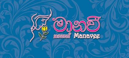Sri Lanka Savings Bank Ltd Manavee Fixed Deposit