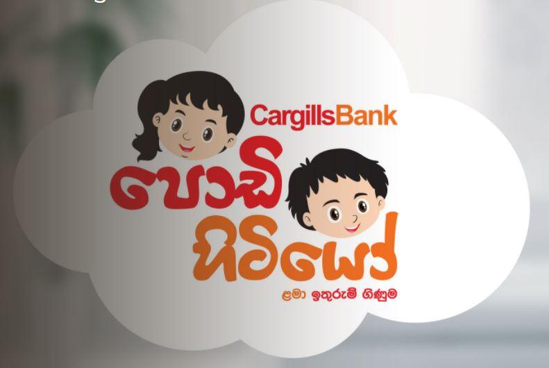 Cargills Bank Ltd Podihitiyo Children's Savings Account Fixed Deposit
